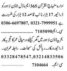 driver-naib-qasid-jobs-in-lahore-latest-jobs-in-lahore-2021-big-0