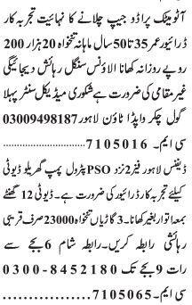 driver-2-positions-jobs-in-lahore-jobs-in-pakistan-driver-latest-job-in-lahore-2021-big-0