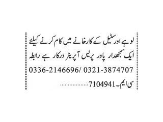 POWER PRESS OPERATOR// IRON & STEEL FACTORY - |Jobs in Karachi || Jobs in Pakistan || Latest Jobs in Karachi 2021|