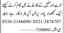 power-press-operator-iron-steel-factory-jobs-in-karachi-jobs-in-pakistan-latest-jobs-in-karachi-2021-big-0
