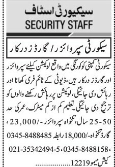 security-supervisor-guards-required-jobs-in-karachi-jobs-in-pakistan-latest-jobs-in-karachi-2021-big-0