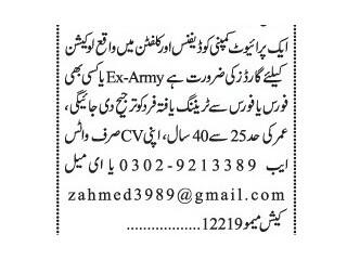 GUARDS REQUIRED- |Jobs in Karachi || Jobs in Pakistan || Latest Jobs in Karachi 2021|