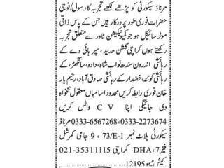 CIVIL/ARMY STAFF REQUIRED// MARNAD SECURITY - |Jobs in Karachi || Jobs in Pakistan || Latest Jobs in Karachi 2021|