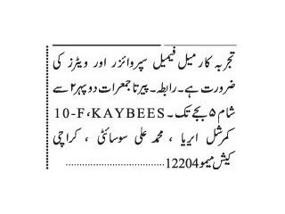 FEMALE SUPERVISOR سپروائزر // WAITERS ویٹرس - l Jobs in Karachi ll Restaurant Jobs in Karachi 2021 ll Jobs in Pakistan l