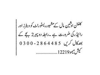 WAITERS ویٹرز // RIDERS رائڈرز - l Jobs in Karachi ll Restaurant Jobs in Karachi 2021 ll Jobs in Pakistan l