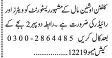 waiters-oyrz-riders-rayrz-l-jobs-in-karachi-ll-restaurant-jobs-in-karachi-2021-ll-jobs-in-pakistan-l-big-0