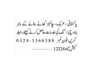 REQUIRED CHIEF باورچی - l Jobs in Karachi -ll Hotel Jobs in Karachi 2021 ll Jobs in Pakistan l