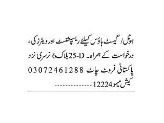 RECEPTIONIST ریکپتیونسٹ // WAITERS ویٹرز - HOTEL GUESTHOUSE - l Jobs in Karachi ll Hotel Jobs in Karachi 2021 ll Jobs in Pakistan l