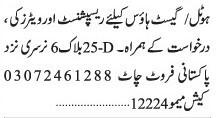 receptionist-rykbtyons-waiters-oyrz-hotel-guesthouse-l-jobs-in-karachi-ll-hotel-jobs-in-karachi-2021-ll-jobs-in-pakistan-l-big-0