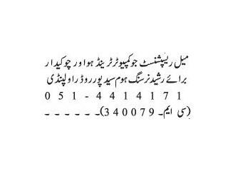 RECEPTIONIST (Male)// CHOKIDAR چوکیدار-Rasheed Nursing home syed pur- |Jobs in Karachi | |Medical Jobs|
