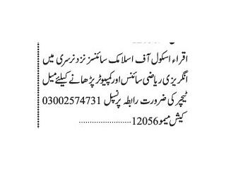 MALE TEACHER REQUIRED // IQRA SCHOOL - | Jobs in Karachi |Jobs In Pakistan | Latest Jobs In Karachi 2021
