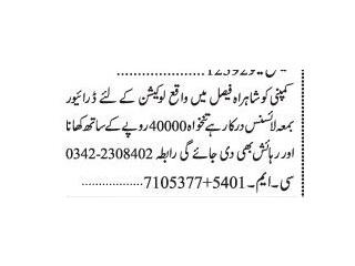 DRIVER - Company Sharah e Faisal - | Jobs in Karachi| Driver Jobs in Karachi|| Latest Driver Jobs in 2021|