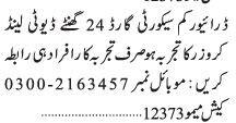 driver-cum-security-guard-jobs-in-karachi-latest-driver-jobs-in-2021-driver-cum-security-guard-jobs-in-karachi-big-0