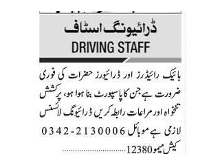 DRIVERS // BIKE RIDERS - | Jobs in Karachi|| Latest Bike Rider Jobs| Latest Driver Jobs in 2021|