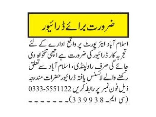 DRIVER- Company - |Jobs in Islamabad| | Latest Driver Jobs in Islamabad 2021| Driver Jobs in Rawalpindi|