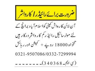RIDERS // CAR WASHER WORKER Required -Online Car Wash Company in Islamabad- Jobs In Islamabad |Jobs In Rawalpindi|