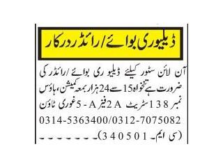 DELIVERY BOY // RIDER - Online Store -| | Jobs in Islamabad| | Latest Riders Jobs in Islamabad 2021| Driver Jobs in Rawalpindi|