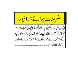 DRIVER ( LTV )| Jobs in Islamabad| | Latest Driver Jobs in Islamabad 2021| Driver Jobs in Rawalpindi|