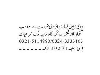 DRIVER ( Heavy Duty Trailor )| Jobs in Islamabad| | Latest Driver Jobs in Islamabad 2021| Driver Jobs in Rawalpindi|
