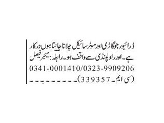 DRIVER ( 2 Positions) - | Jobs in Islamabad| | Latest Driver Jobs in Islamabad 2021| Driver Jobs in Rawalpindi|