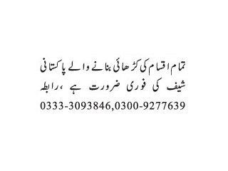 URGENTLY NEEEDED FOOD SPECIALIST/ CHEFS (JOBS FOR HOTEL AND RESTURANT STAFF) JOBS IN KARACHI