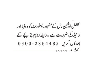 WAITERS AND RIDERS NEEDED IN OCEAN MALL (JOBS IN KARACHI)