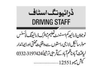 Driver cum Assistant - | Jobs in Karachi| | Driver Latest Jobs ||Driver Jobs|