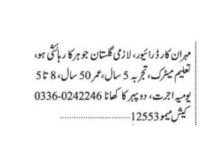 DRIVER ( Mehran Car)- |Home Driver Jobs in Karachi 2020|| Jobs in Karachi| | Driver Latest Jobs ||Driver Jobs|