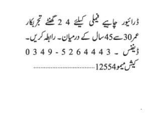 | Jobs in Karachi| | Driver Latest Jobs ||Driver Jobs||Home Driver Jobs in Karachi 2020|