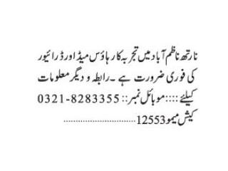 DRIVER // HOUSE MAID- North Nazimabad-| Jobs in Karachi| | Driver Latest Jobs ||Driver Jobs||Home Driver Jobs in Karachi 2020|