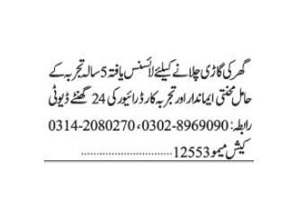 |Jobs in Karachi| | Driver Latest Jobs ||Driver Jobs|| Home Driver Jobs in Karachi 2020|