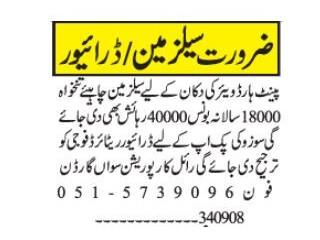 DRIVER ( Suzuki Pick up)// SALESMAN - Paint Hardware Shop- | Jobs in Islamabad| Driver Jobs in Rawalpindi| Driver Jobs in Islamabad|