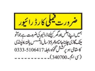 DRIVER -( Home & Office)- |Jobs in Islamabad|Driver Jobs in Rawalpindi|driver jobs in islamabad| Home Driver Jobs in Islamabad 2021