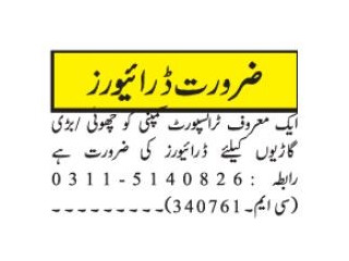 DRIVER - Transport Company -||Jobs in Islamabad Driver Jobs in Rawalpindi Driver jobs in islamabad|