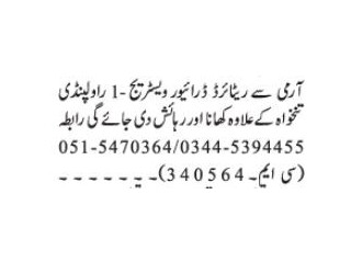 DRVER - |Jobs in Islamabad Driver Jobs in Rawalpindi Driver Jobs in Islamabad|
