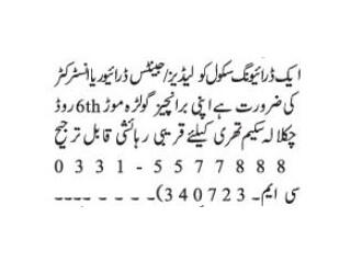 DRIVER INSTRUCTOR (Female/Male)- Driving School- |Jobs in Rawalpindi | | Jobs in Islamabad || DRIVER Jobs|