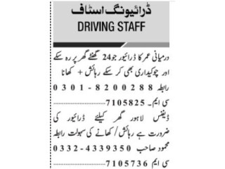 DRIVERS ( 2 Positions) - |Jobs in Lahore ||Jobs in Pakistan| | Driver Job|