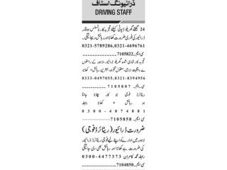 DRIVER ( 4 Positions)- |Jobs in Lahore|Driver Jobs in Lahore||Driver Jobs| Home Driver Jobs in Lahore 2021||Jobs in Pakistan|