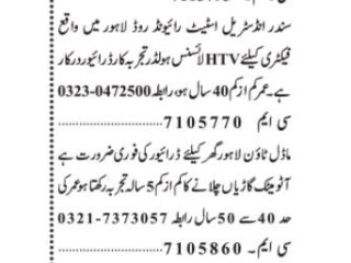DRIVERS ( 2 Positions)- |Jobs in Lahore|Driver Jobs in Lahore||Driver Jobs| Home Driver Jobs in Lahore 2021