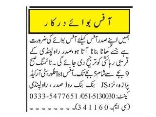 OFFICE BOY - Saddar Office -| Jobs in Rawalpindi|| Jobs in office|