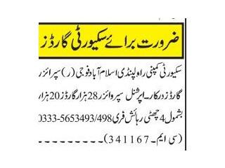 SUPERVISOR// SECURITY GUARDS - Harris Enterprises -  Jobs in Rawalpindi   Jobs in Pakistan 