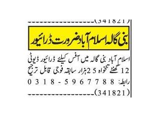 DRIVER - Office Islamabad Bani Gala -   Jobs in Rawalpindi  Jobs in Islamabad  