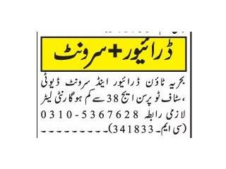 Driver + Servant - Bahria Town -  Jobs in Rawalpindi   Jobs in Islamabad   Latest Driver Jobs in Islambad 