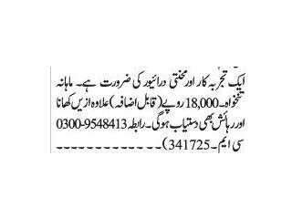 DRIVER -   Jobs in Rawalpindi   Jobs in Islamabad 