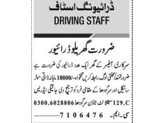 DRIVER Domestic - Government Officer - | Latest Driver Job in Sargodha || Driver Job in Sargodha| |Jobs in Sargodha|