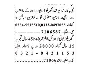 DRIVERS ( 2 Positions)-    Jobs in Lahore   Driver Jobs in Lahore  Driver Jobs 