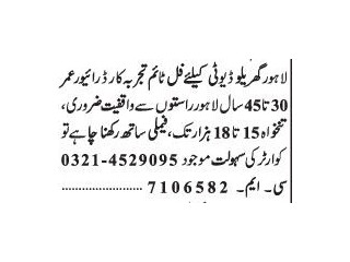 DRIVER (گھریلو ڈرائیور) -  Jobs in Lahore  Driver Jobs in Lahore  Driver Jobs 