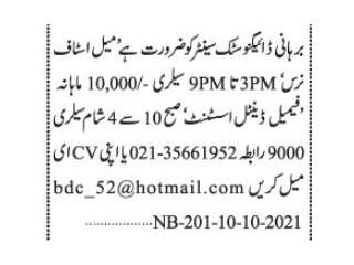 Nurse ( Male)// Female Assistant// - Burhani Diagnostic Center -| Jobs in Medical|