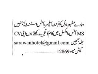 GRO// Chinees Chef// Accountant/// Front Officer// Office Assistant |Restaurant Jobs in Karachi||Restaurant Openings near me||Jobs in Karachi|