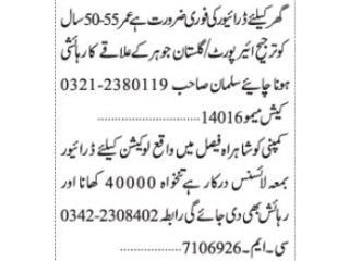 DRIVERS ( 2 Positions)- | Driver Jobs in Karachi||Driver Jobs in Pakistan||Home Driver Jobs in Karachi 2021
